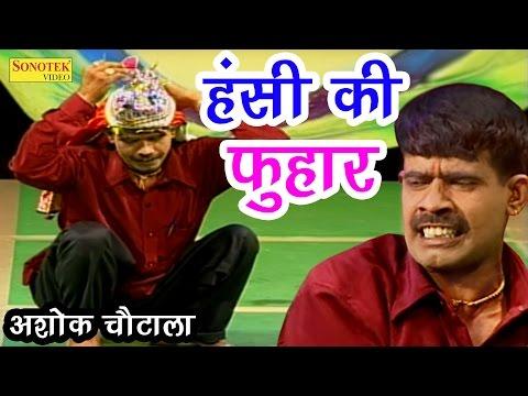 सुपर हिट हास्य कॉमेडी   हंसी की फुहार   Hansi Ki Fhuhar   Ashok Chautala   New Comedy 2017