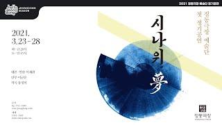 정동극장 예술단 첫 정기공연 <시나위,夢> 홍보스팟 영상 썸네일