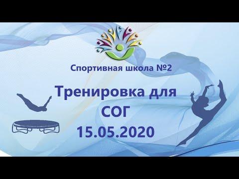Тренировка 15.05.2020