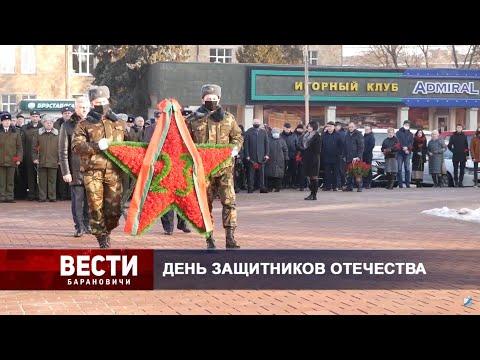 Вести Барановичи 23 февраля 2021.