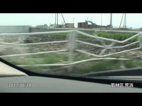 車載映像 仙台市若林区荒浜 2011.6.10