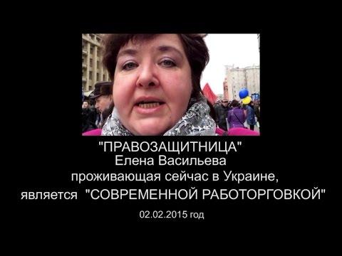 """Игорь Безлер: """"Современная работорговка"""" - Елена Васильева"""