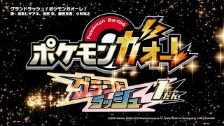 【公式】ガオーレ新テーマ曲「グランドラッシュ!ポケモンガオーレ!」M by Pokemon Japan