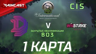 Double Dimension vs Winstrike (карта 1), The International 2018, Закрытые квалификации | СНГ