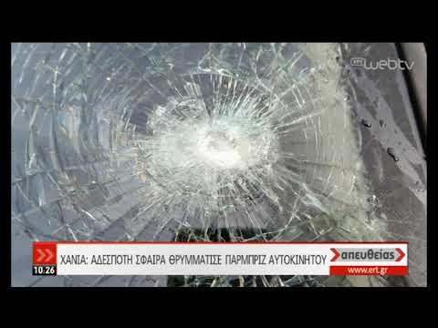 Σφαίρα θρυμμάτισε παρμπρίζ αυτοκινήτου στα Χανιά | 04/11/2019 | ΕΡΤ