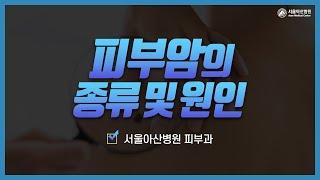 피부암의 종류 및 원인 미리보기