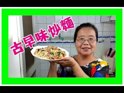 《 阿美來做菜 》100 道家常料理 古早味炒麵 油麵