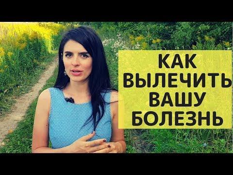 КАК ВЫЛЕЧИТЬ ВАШУ БОЛЕЗНЬ | СОВЕТ - DomaVideo.Ru