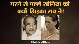 Video आखिरी मुलाकात के दौरान P. V. Narasimha Rao और Sonia Gandhi के बीच क्या बात हुई?  Political Kisse MP3, 3GP, MP4, WEBM, AVI, FLV Januari 2019