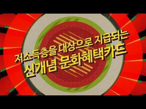 강남민원길라잡이 - 문화누리카드