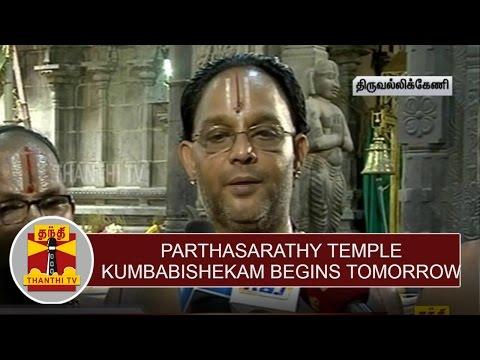 Parthasarathy-Temple-kumbabishekam-begins-tomorrow-Thanthi-TV