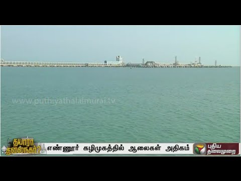 Fishermen-apprehensive-about-road-being-constructed-across-the-Kosasthalaiyar-river