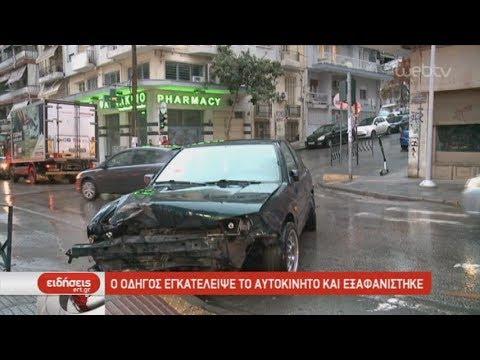 Τρελή κούρσα ΙΧ χτύπησε αυτοκίνητα και κάδους| 22/11/2019 | ΕΡΤ
