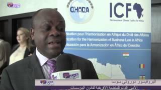 المنظمة الافريقية لقانون المؤسسات تستثمر في المغرب