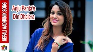 Din Dhalera k Bhayo by Anju Panta