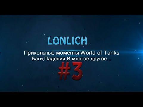 Прикольные,смешные моменты World of Tanks 3