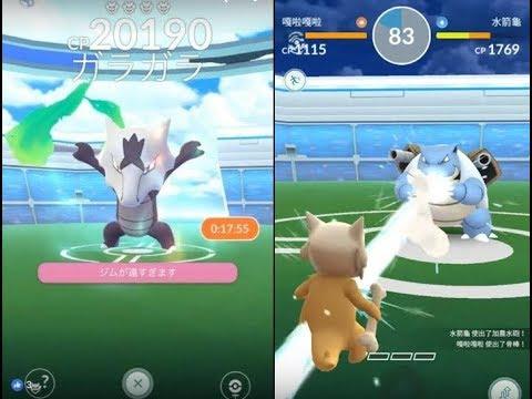 【Pokemon GO : 精靈寶可夢GO】阿羅拉嘎啦嘎啦降臨團體戰與使用外掛封號政策內容!