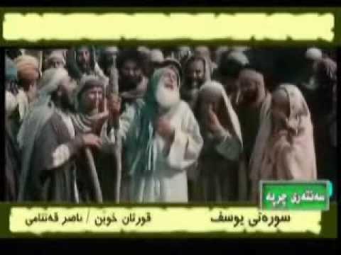 Prophet Yusuf (Joseph) Movie Summary with Quran Recitation and English Subtitles Pt 3 of 3