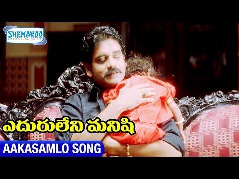 Video Eduruleni Manishi Video Songs | Aakasamlo Song | Nagarjuna | Soundarya | Shemaroo Telugu download in MP3, 3GP, MP4, WEBM, AVI, FLV January 2017