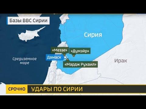 США и союзники напали на Сирию. Выпущено в 2 раза больше ракет чем год назад - DomaVideo.Ru