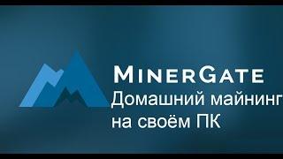MinerGate – видео обзор