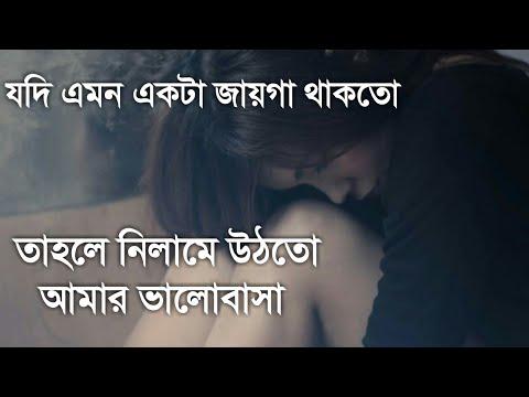 Sad quotes - নিলামে উঠতো আমার ভালোবাসা  Bengali Sad Audio Quotes - Adho Diary