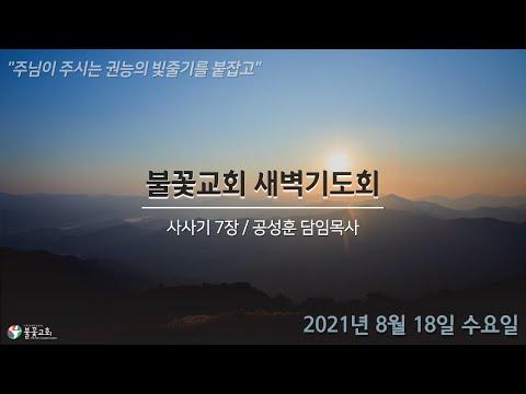 2021년 8월 18일 수요일 새벽예배