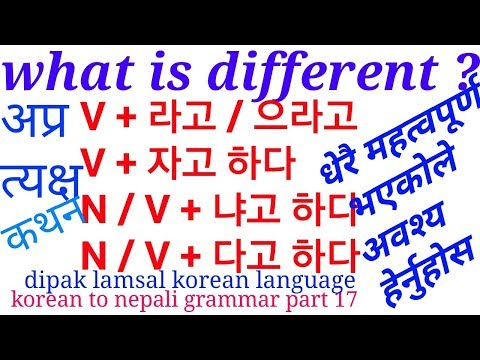 Korean Grammar In Nepali Part 17 || Eps - Topik Nepal | Learn Korean Language ( Nepali)