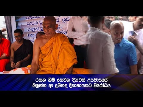 Katuwapitya devotees visit Kandy to look in to the wellbeing of Venerable Athuraliye Rathana Thera People protest against Duminda Dissanayaka