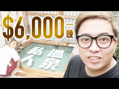 『HKD$6000 一晚 體驗私人露天風呂 和牛晚餐』日式溫 …