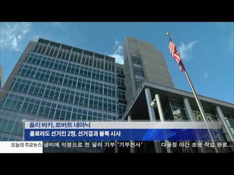 트럼프 안돼  선거인단 불복  12.13.16 KBS America News