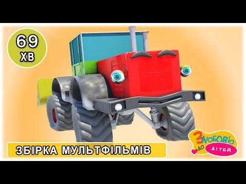 Збірка мультфільмів для дітей українською мовою АВТОЛИЦАР І ДРУЗІ   З любо'ю до дітей