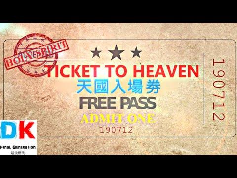 天國入場劵 Ticket to Heaven \ Final generation 最後世代 \ DK
