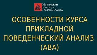 Особенности курса прикладной поведенческий анализ (ABA)