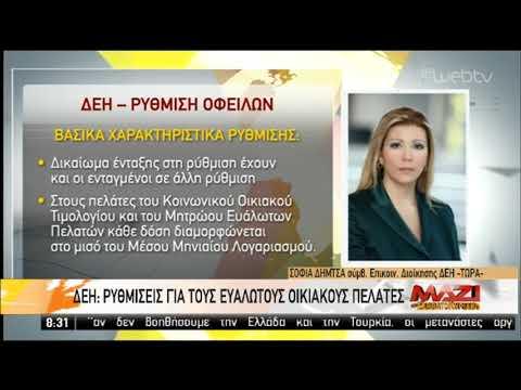 ΔΕΗ: Ρυθμίσεις για τους ευάλωτους οικιακούς πελάτες | 05/10/2019 | ΕΡΤ