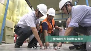 表面處理業工作環境改善