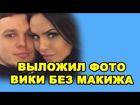 Гусев выложил фото Романец без макияжа! Новости дома 2 (эфир от 14 января, день 4632) (видео)