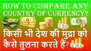 Today we will learn the Hindi video on a country's currency with the currency of another country, how do you compare? Stay tuned...