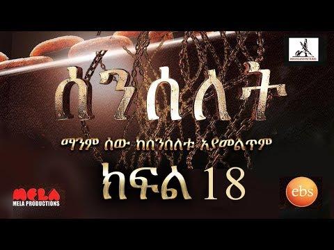 Senselet Drama S01 E18