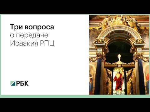 Три вопроса  о передаче Исаакия РПЦ (видео)