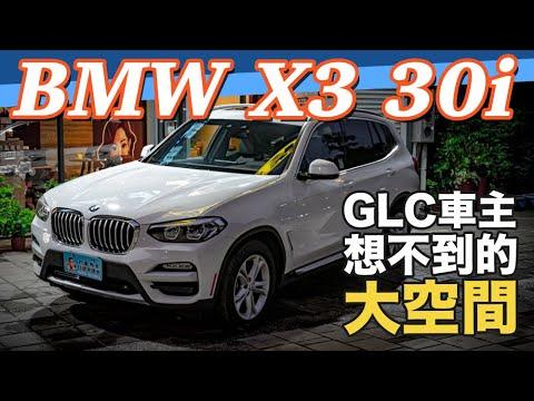 外匯車 BMW X3 30i 後座空間超乎你的想像!GLC準車主不能不知道~【老蕭來說中古車】