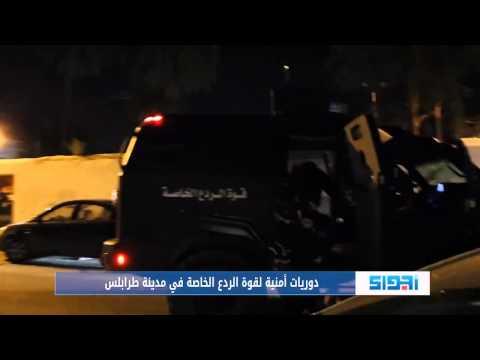 دوريات لقوة الردع الخاصة التابعة لمديرية أمن طرابلس