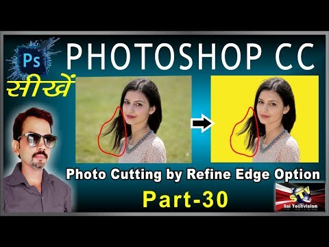 How to Photo Cutting use by Refine Edge in Photoshop CC in Hindi (Basic Series) Part-30
