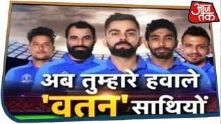 India vs West Indies: वेस्ट इंडीज को 269 रनों का लक्ष्य, क्या हैं संभावनाएं? | #ICCWorldCup2019