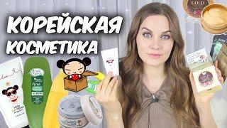 """Приветик) В сегодняшнем видео будет лучшая корейская косметика за последнее время. Будут и корейские бестселлеры и новинки. Я обожаю корейские маски для лица, корейские патчи для глаз! Нашла новый корейский крем для рук и бальзам для губ, люблю не могу)))  Расскажу про новую для меня пузырьковую маску или кислородную маску(все их называют по-разному)Маска elizavecca. Надеюсь мои отзывы о корейской косметике вам помогут.ПЛЕЙЛИСТ Декоративная косметика-  https://goo.gl/ei9qe7ПЛЕЙЛИСТ Бюджетная косметика- https://goo.gl/sUqUkE********** ССЫЛКИ НА КОСМЕТИКУ******************ELIZAVECCA Кислородная маска https://goo.gl/7ytmPdSHARY Кислородная маска «Алоэ» https://goo.gl/IYfsH4KOELF Патчи для глаз  https://goo.gl/GN37SESHARY Патчи для глаз https://goo.gl/kAgdrmKARADIUM Солнцезащитный крем https://goo.gl/ljqfQqEtude Organix Бальзам для губ """"Гладкость и мягкость"""" Банановый райEtude Organix Крем для рук """"Ультра увлажнение"""" АЛОЭA'PIEU Твердые духи https://goo.gl/UIgnQy Всем приятного просмотра)Подписывайся на мой канал, смотри мои видео)Спасибо за комментарии и лайки)До скорых встреч в следующих видео))))___________________________________________________ПОДПИСАТЬСЯ на Новые  ВИДЕО https://www.youtube.com/user/ISuziSkyСмотри фотки в моём Instagram- http://instagram.com/isuziskyПопишись на Паблик Vkontakte- http://vk.com/isuziskyТwitter- https://twitter.com/ISuziskyГруппа на Facebook- https://www.facebook.com/ISuziSkyГруппа в Одноклассниках - http://www.odnoklassniki.ru/suzisky____________________________________________________"""