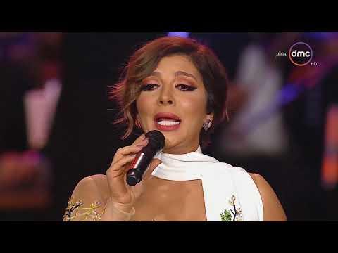 شاهد: أغنية أصالة في افتتاح القاهرة السينمائي