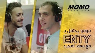 مومو يحتفل ب ENTY مع سعد لمجرد و DJ Van
