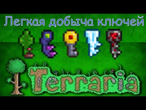 terraria на андроид как делать золотой ключ