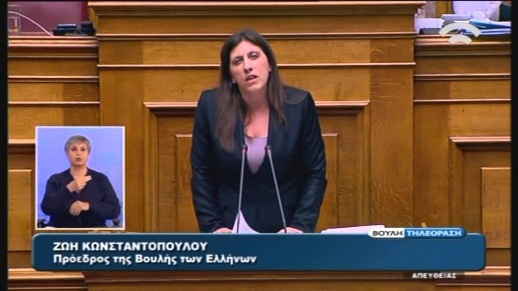 """Ομιλία Προέδρου Βουλής,Ζ.Κωνσταντοπούλου,στο σχ.ν.""""Επείγοντα μέτρα Εφαρμογής του ν.4334″(22/07/2015)"""
