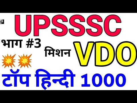 टॉप 1000 अति संभावित सवाल हिंदी के   vdo upsssc upp up police uppsc lower pcs ro aro uppcl भाग-3